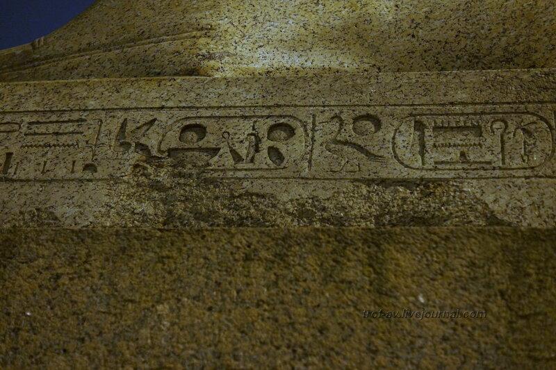 Надписи на сфинксах, Санкт-Петербург