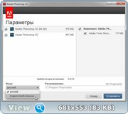 Adobe Photoshop CC (v14.2.1) RUS/ENG Update 4 by m0nkrus & PainteR (2014) Русский + Английский