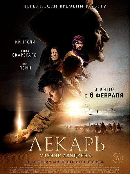 Лекарь: Ученик Авиценны / The Physician (2013) BD-Remux + BDRip 1080p/720p + HDRip + WEB-DL 720p + WEB-DLRip