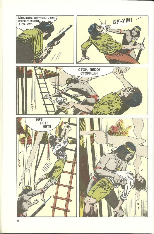 Мой первый комикс или веселые картинки моего детства