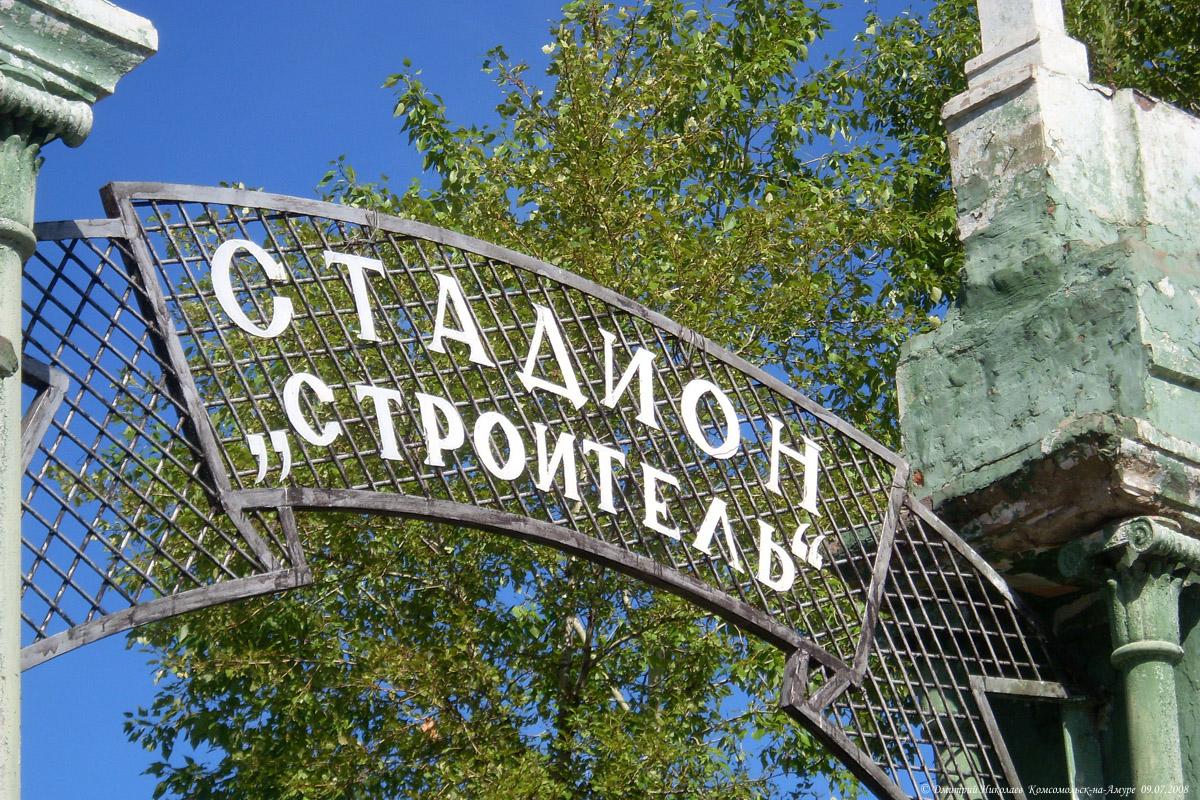 Архитектурное: фотоподборка одного старого стадиона Комсомольска-на-Амуре