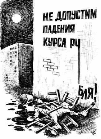 падение курса рубля карикатура
