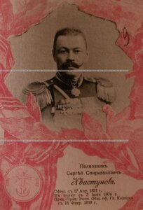 Полковник Сергей Спиридонович Хвастунов. Портрет.
