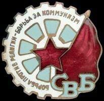1929 Членский знак «СВБ» (Союз воинствующих безбожников) Тип 1.