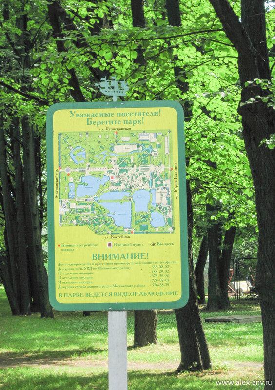 Московский парк Победы. По парку расставлены информационные щиты.