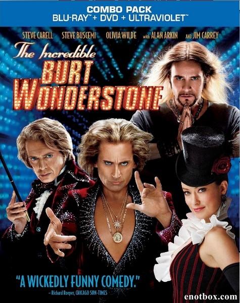 Невероятный Бёрт Уандерстоун / The Incredible Burt Wonderstone (2013/BDRip/HDRip)