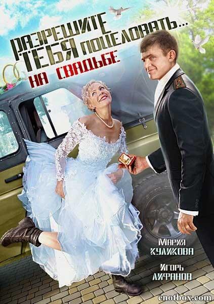 Разрешите тебя поцеловать... на свадьбе (2013/DVD5/DVDRip)