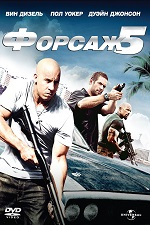 Форсаж 5 / Fast Five [EXTENDED] (2011/BDRip/HDRip)
