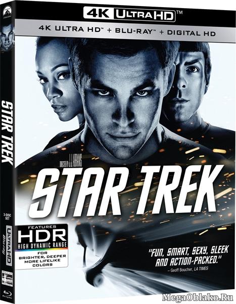 Звездный путь / Star Trek (2009) | UltraHD 4K 2160p