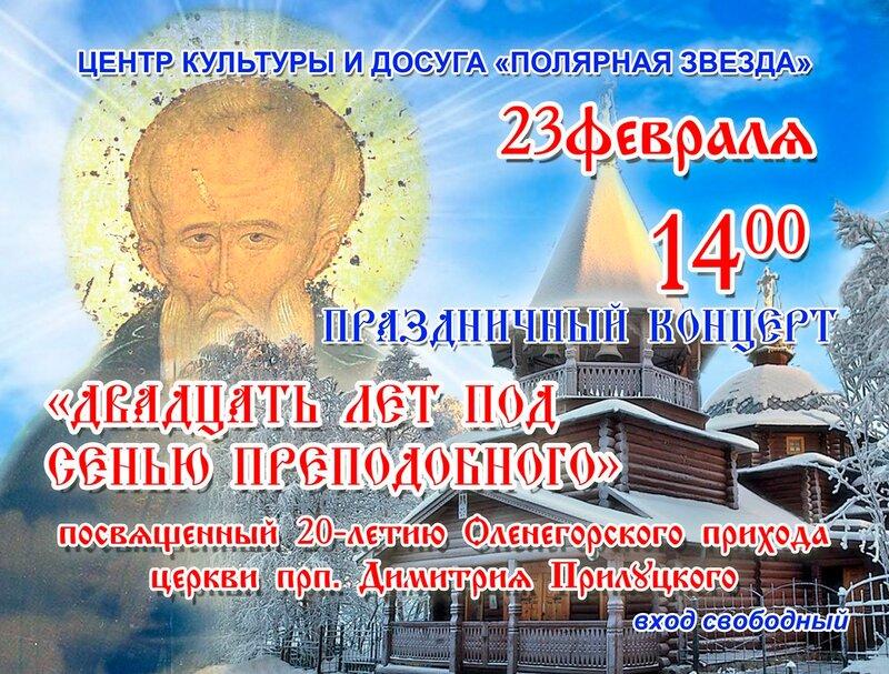 Юбилей православного прихода