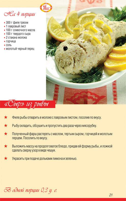 Кремлевская диета таблица, баллы, отзывы