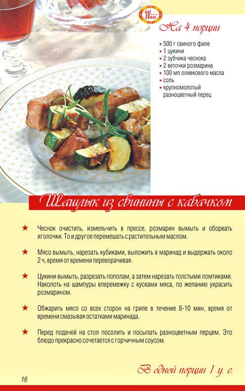 Рецепты кремлевской диеты