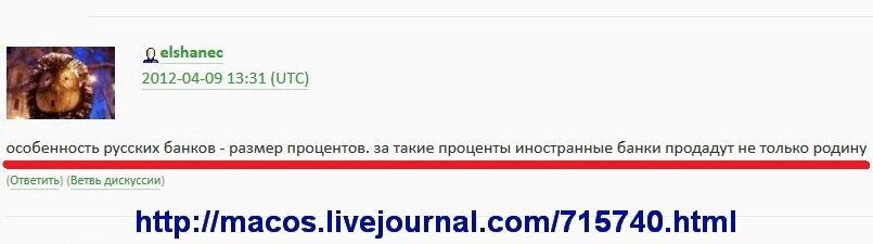 Особенность русских банков