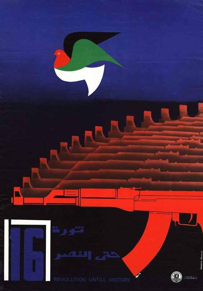 Революция до победы (1980 год)