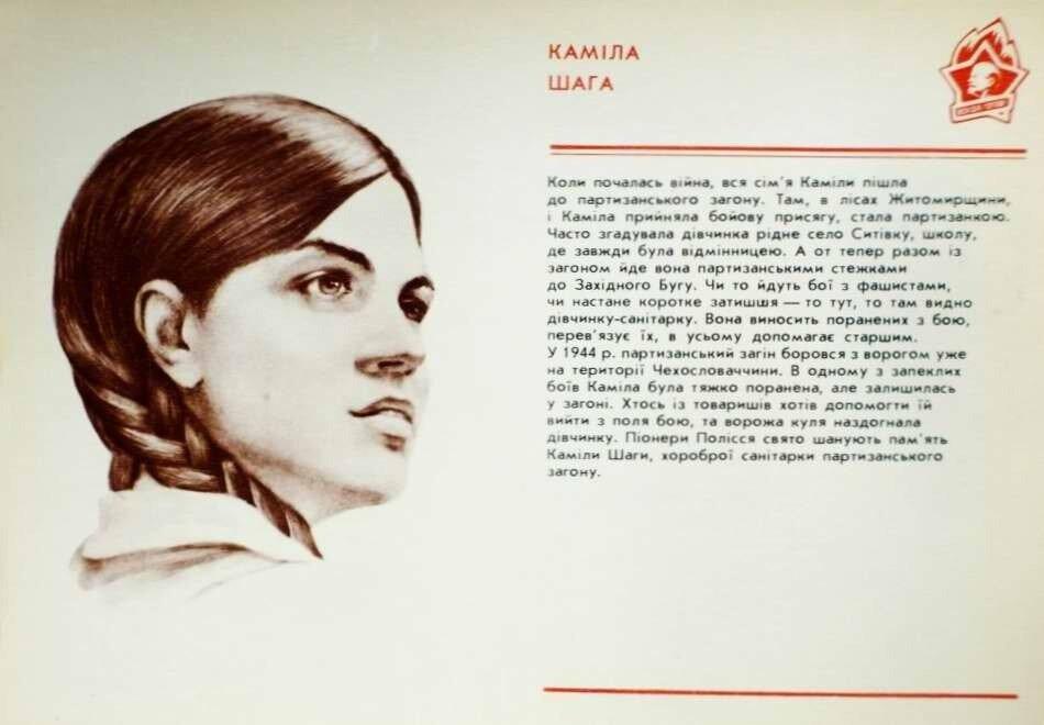 Камила Шага