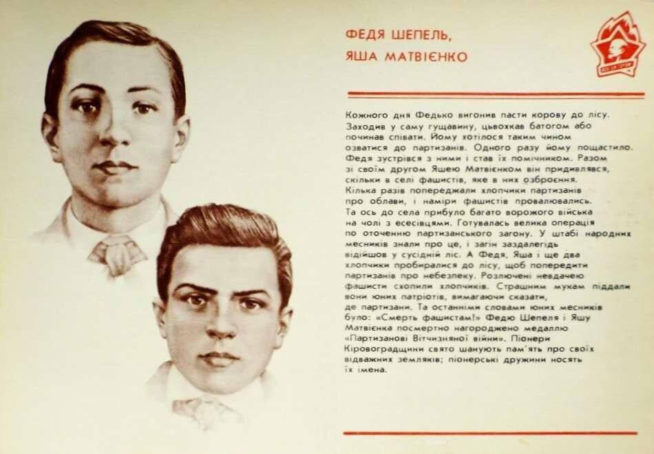 Федя Шепель и Яша Матвиенко