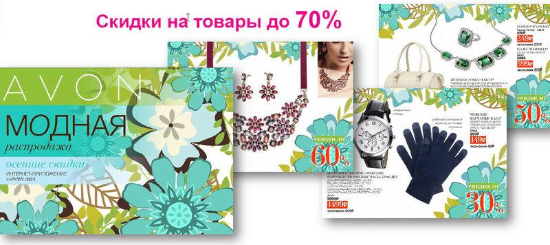 Модная распродажа.jpg
