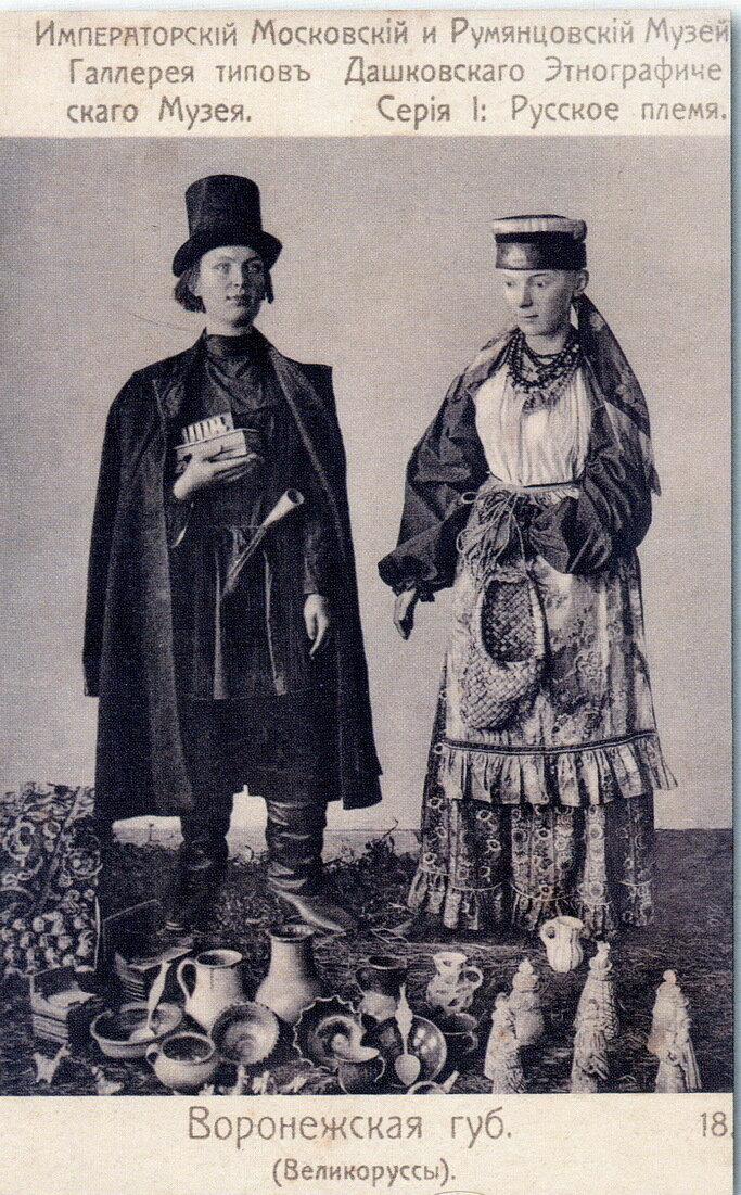 Великоруссы (Воронежская губерния)
