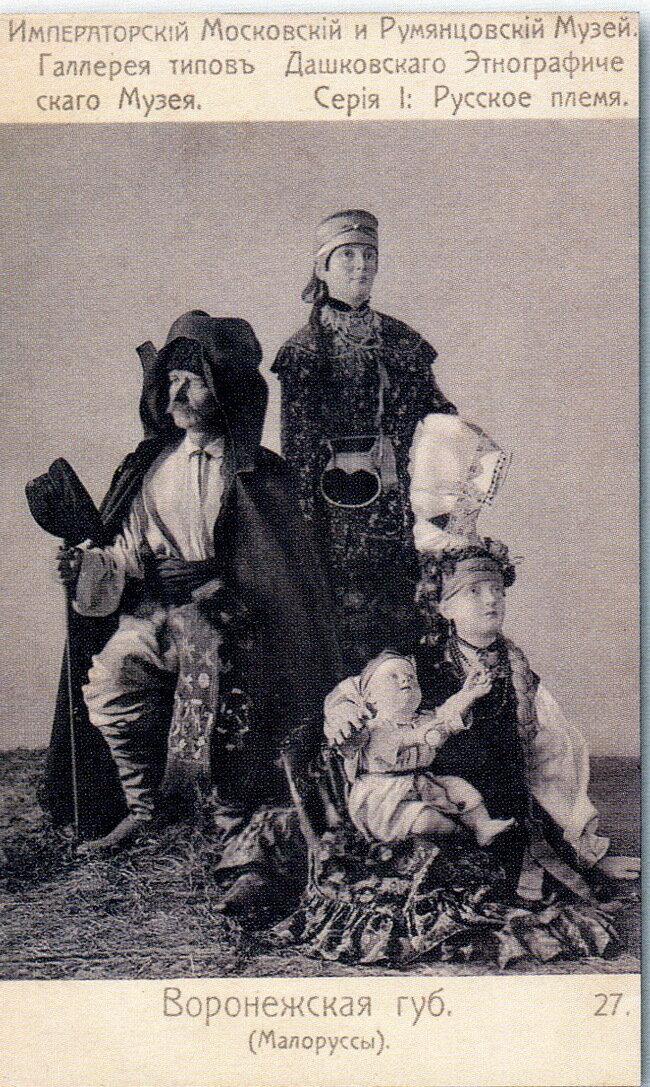 Малоруссы (Воронежская губерния)