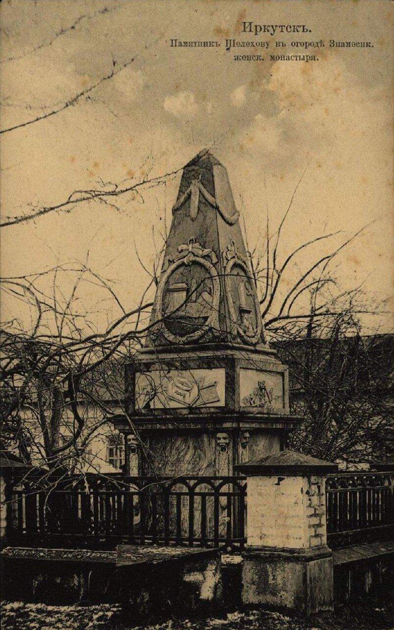 Памятник Шелехову в огороде Знаменского женского монастыря