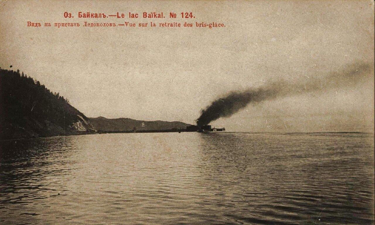 Вид на пристань ледоколов