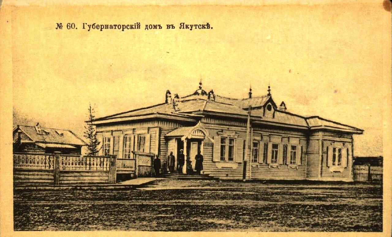 Губернаторский дом в Якутске