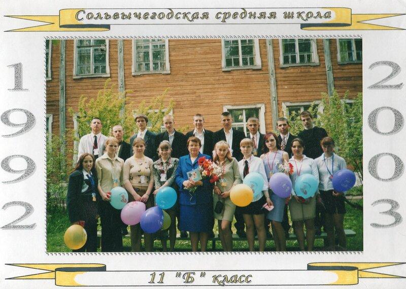 Выпускники 2003 г.
