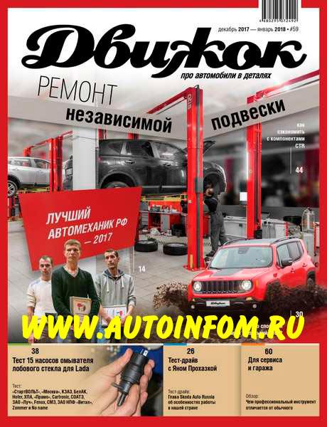 Журнал Движок №59 (декабрь-январь 2017-2018)