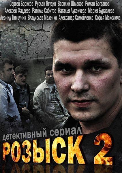 Розыск - 2 сезон (2013)  WEB-DLRip + SATRip
