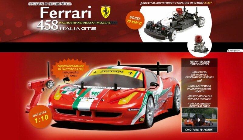 Ferrari 458 Italia GT2 (радиоуправляемая модель) - Eaglemoss - тест
