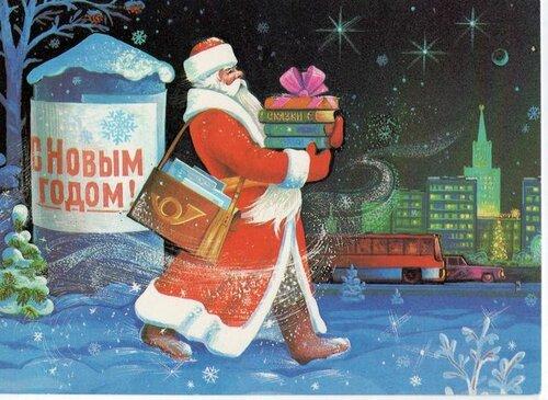 Дед Мороз подарки несет. С Новым годом! открытка поздравление картинка