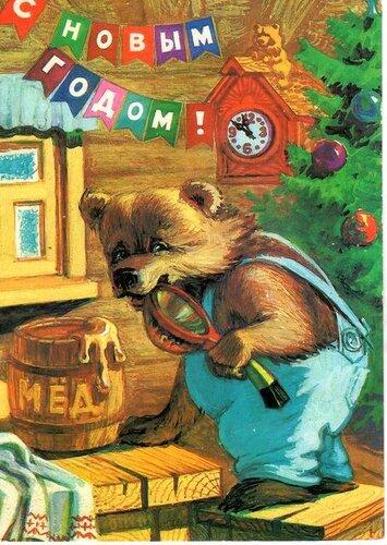 Медведь встречает праздник с медом. Новым годом! открытка поздравление картинка