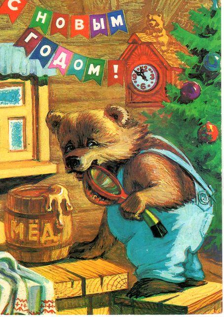 Медведь встречает праздник с медом. Новым годом! открытки фото рисунки картинки поздравления