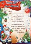 Открытка Письмо Дед поздравление