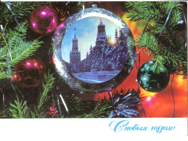 Сквозь украшенную ель видна Красная площадь. С Новым годом!