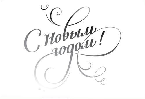 Новым годом! Красивая надпись открытка поздравление картинка