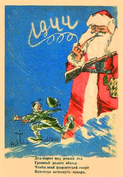 Утро мое, новогодние открытки великая отечественная война
