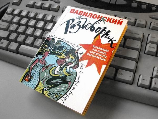 Чтение на выходные. Вавилонский разговорник - самая бессмысленная и веселая книга в мире