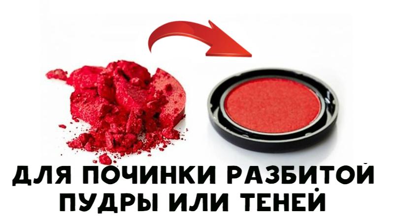 Если компактная пудра или тени раскололись в мелкие крошки, как следует обрызгайте их спиртом из пул
