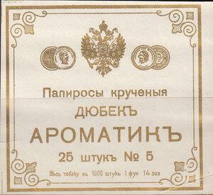 Этикетка от папирос  Дюбек Ароматик