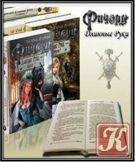 Книга Книга Баллады о Ричарде Длинные Руки - 51