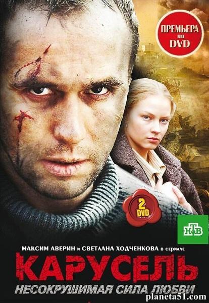 Карусель (1-12 серии из 12) / 2004 / РУ / DVDRip