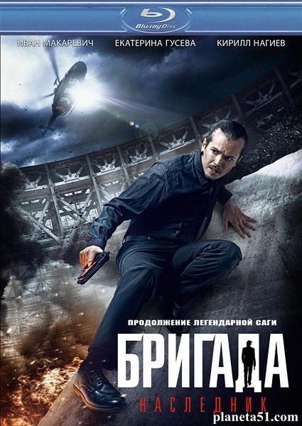 Бригада: Наследник (2012/HDRip)
