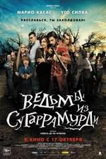 Ведьмы из Сугаррамурди / Las brujas de Zugarramurdi (2013/BDRip/HDRip)