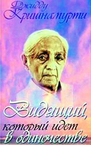 Джидду Кришнамурти (11).jpg