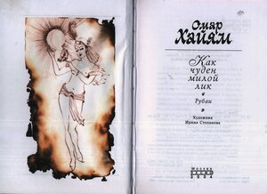 Страницы книги, купленной в велопоходе, 2004 год