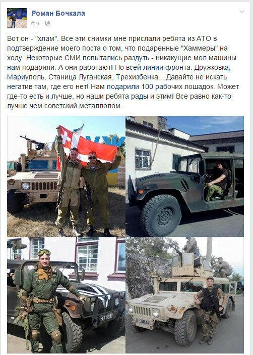 Американские автомобили HMMWV на Украине