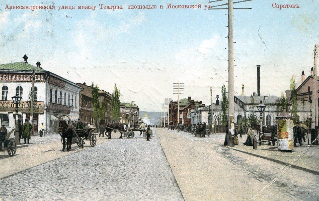 Александровская улица между Театральной площадью и Московской улицей