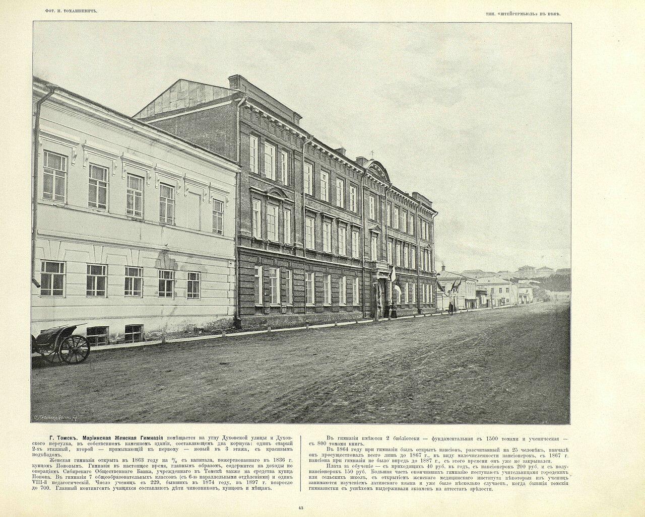 43. Томск. Мариинская женская гимназия