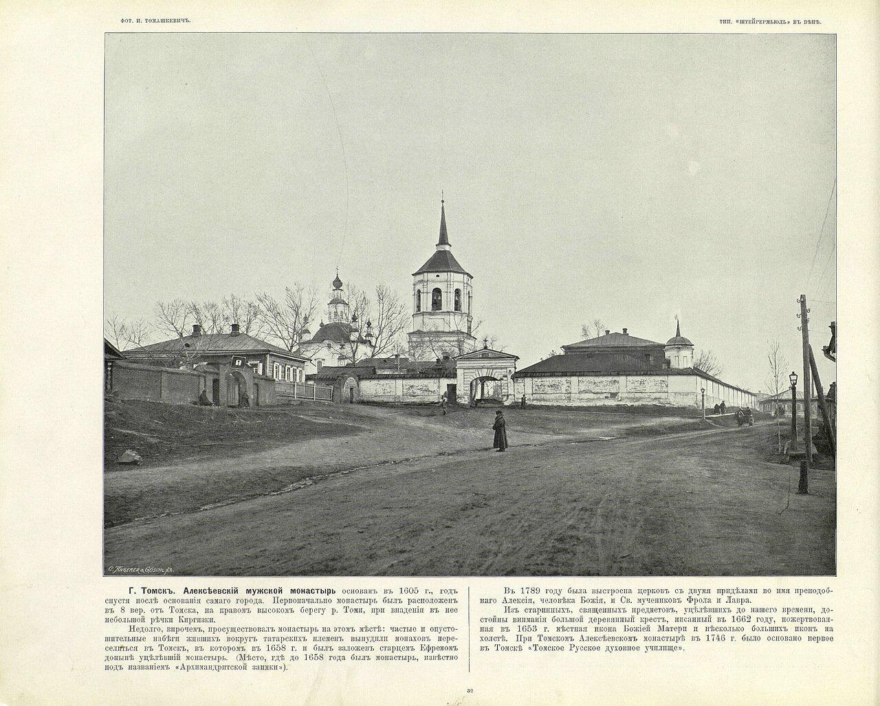 32. Томск. Алексеевский мужской монастырь